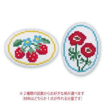 No.9063 オリムパス 刺繍キット くるみボタン風ブローチ イチゴとアネモネ