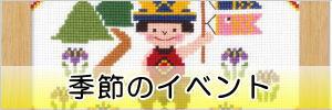 季節のイベント刺繍キット