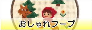 おしゃれフープ付き刺繍キット