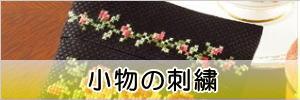 小物の刺繍