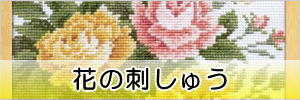 花の刺繍キット