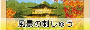 風景の刺繍キット