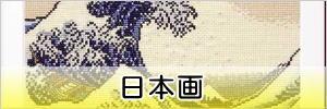 日本画の刺繍キット