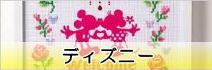ディズニー刺繍キット
