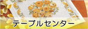 テーブルセンター刺繍キット