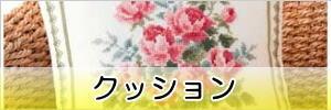 クッション刺繍キット