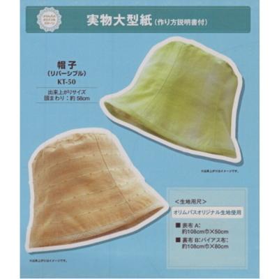 KT-50 実物大型紙 帽子(リバーシブル)型紙
