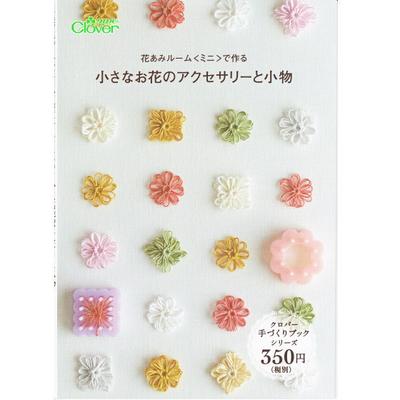 ミニブックス 花あみルーム〈ミニ〉で作る 小さなお花のアクセサリーと小物 71-398