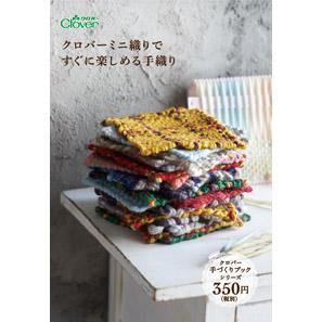 ミニブックス クロバーミニ織りですぐに楽しめる手織り 71-395