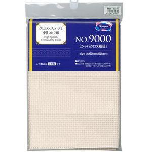 No.9000ジャバクロス粗目 カットクロス クロス・ステッチ用 刺しゅう布