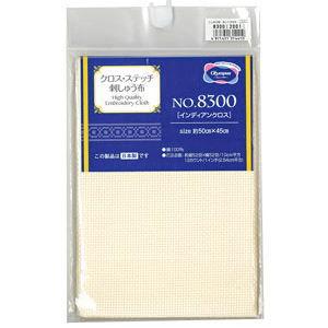 No.8300インディアンクロス ミニカットクロス クロス・ステッチ用 刺しゅう布