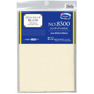 No.8300インディアンクロス カットクロス クロス・ステッチ用 刺しゅう布
