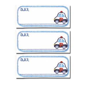 パトカー 3個入り お名前ししゅうワッペン 855-12