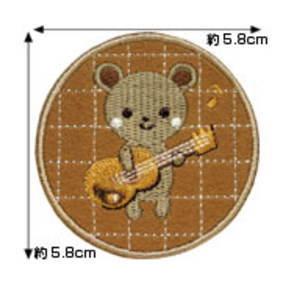 くまギター 1個入り ししゅうワッペン メロディシリーズ 873-01