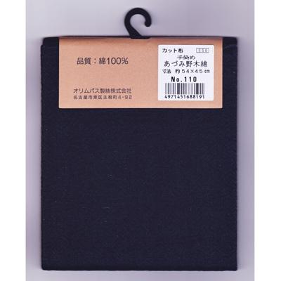 あづみ野木綿 カット布110 藍鉄 約54cm×45cm