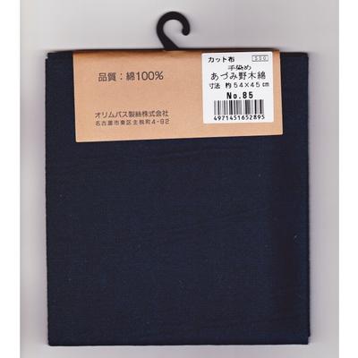 あづみ野木綿 カット布85 鉄紺 約54cm×45cm