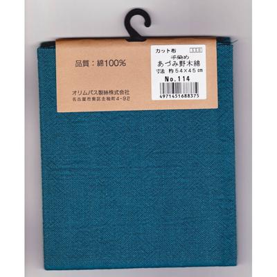 あづみ野木綿 カット布114 藍鼠 約54cm×45cm