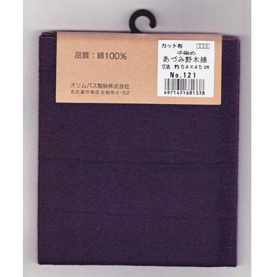 あづみ野木綿 カット布121 紫紺 約54cm×45cm