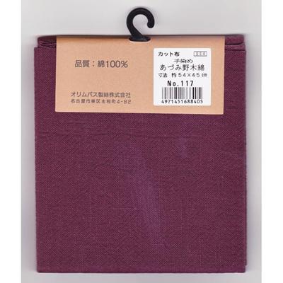 あづみ野木綿 カット布117 杜若 約54cm×45cm