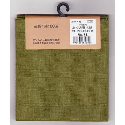 あづみ野木綿 カット布78 鶯色 約54cm×45cm