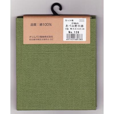 あづみ野木綿 カット布126 草色 約54cm×45cm