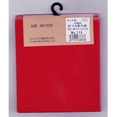 あづみ野木綿 カット布113 臙脂 約54cm×45cm