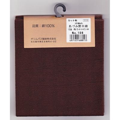 あづみ野木綿 カット布106 焦茶 約54cm×45cm