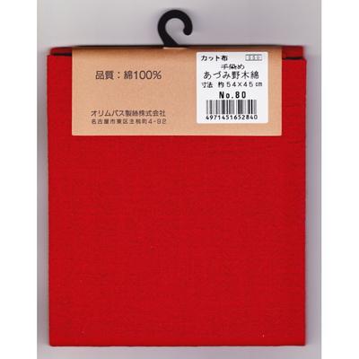 あづみ野木綿 カット布80 紅色 約54cm×45cm