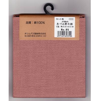 あづみ野木綿 カット布95 渋桜 約54cm×45cm