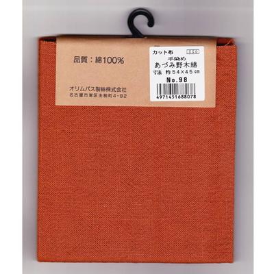 あづみ野木綿 カット布98 橙色 約54cm×45cm