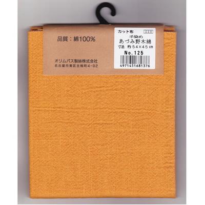 あづみ野木綿 カット布125 蜜柑 約54cm×45cm