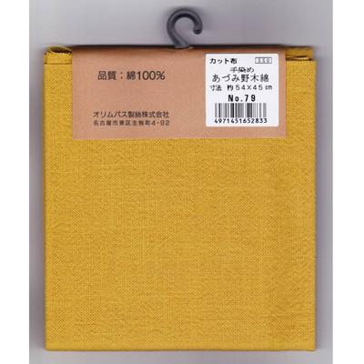 あづみ野木綿 カット布79 山吹 約54cm×45cm
