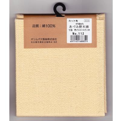 あづみ野木綿 カット布112 肌色 約54cm×45cm