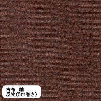 古布 紬 反物 5m巻き
