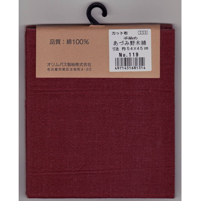 あづみ野木綿 カット布119 深紅 約54cm×45cm