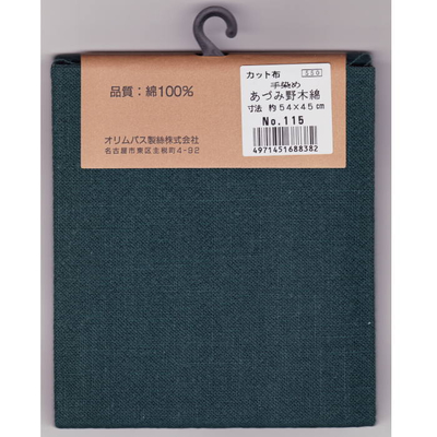 あづみ野木綿 カット布115 鉄色 約54cm×45cm