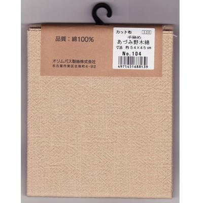 あづみ野木綿 カット布104 砂色 約54cm×45cm
