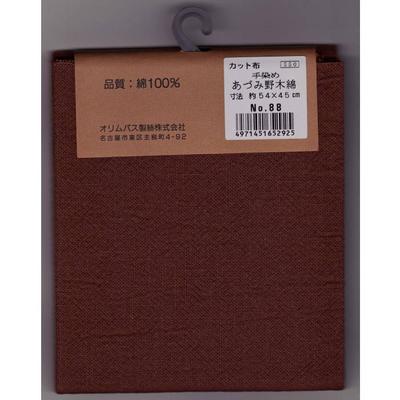 あづみ野木綿 カット布88 赤茶 約54cm×45cm