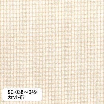 先染木綿 カット布 チェック柄 sakizomemomenシリーズ