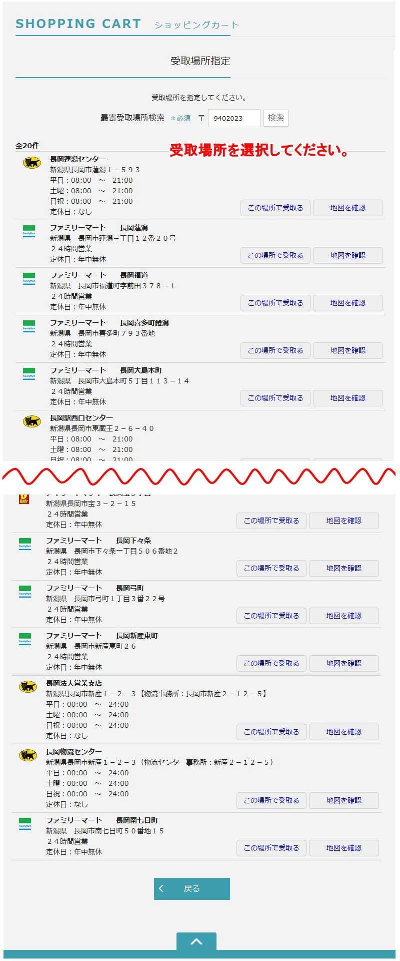 コンビニお受取り注文方法4