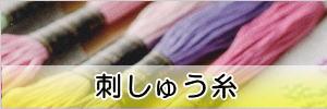 刺しゅう糸