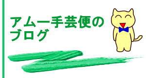アムー手芸便のブログ