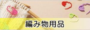 編み物用品