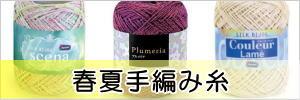 春夏手編み糸