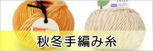 秋冬手編み糸