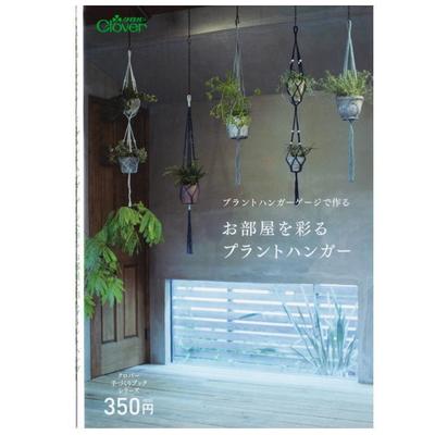 ミニブックス プラントハンガーゲージで作る お部屋を彩るプラントハンガー 71-323
