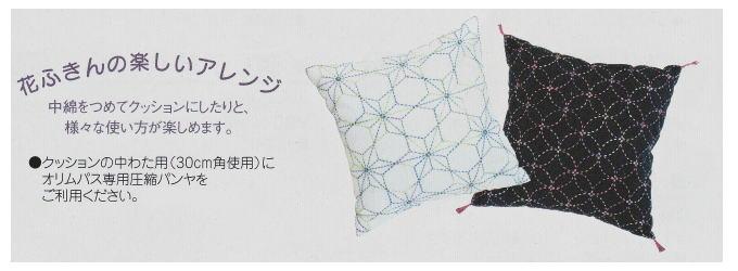 花ふきん布パックについて 説明4