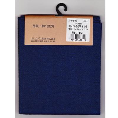 あづみ野木綿 カット布103 紺色 約54cm×45cm