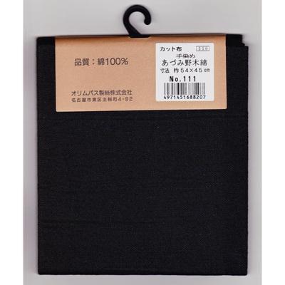 あづみ野木綿 カット布111 黒 約54cm×45cm