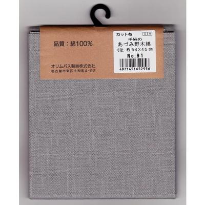 あづみ野木綿 カット布91 鼠色 約54cm×45cm